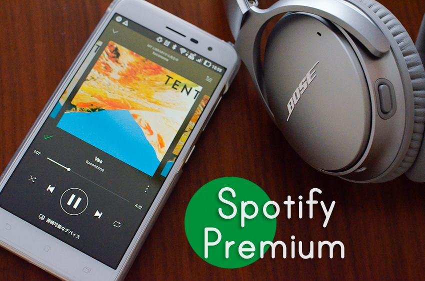 サムネイル_Spotify Premiumをお試ししてみました
