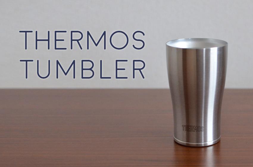 保温・保冷能力をさらにアップ。愛用のサーモスタンブラーをカスタマイズ