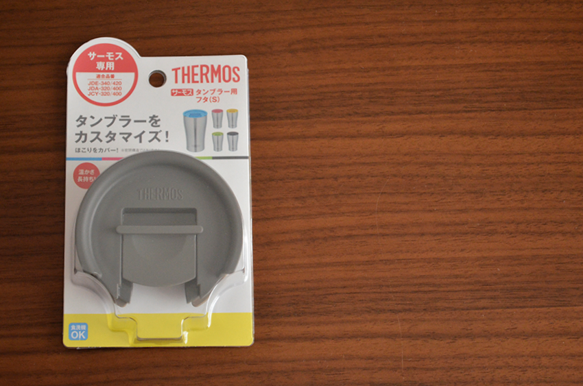 thermos_tumbler